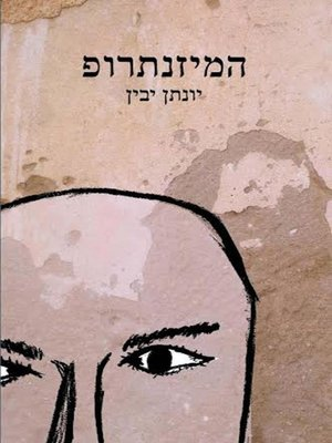 cover image of המיזנתרופ - The Mizantropist