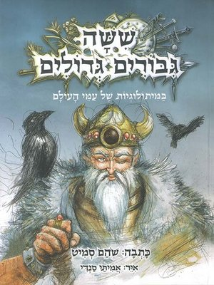 cover image of ששה גיבורים גדולים - Six Great Heroes: From World Mythology