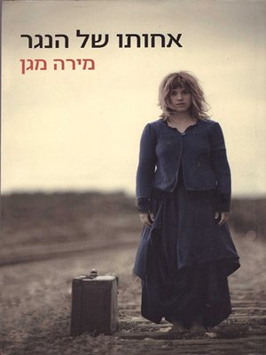 cover image of אחותו של הנגר - The Carpenter's Sister