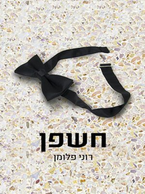 cover image of חשפן - A stripper