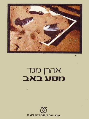 cover image of מסע באב - Journey in the Month of Av
