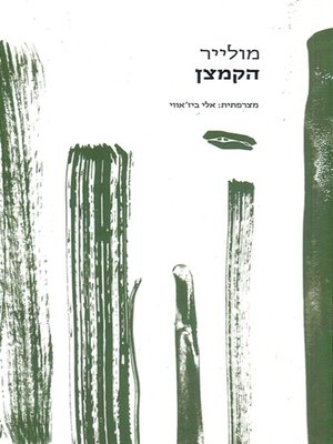 cover image of הקמצן - The Miser