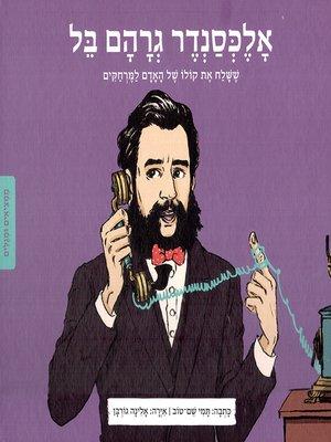 cover image of אלכסנדר גרהם בל - Alexander Graham Bell