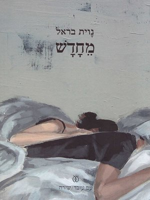 cover image of מחדש - Anew