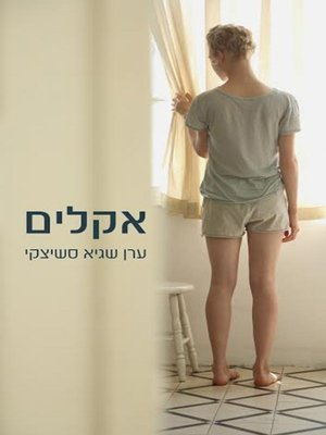 cover image of אקלים - Climat