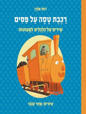 cover image of רכבת טסה על פסים - The Train Arrives