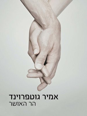 cover image of הר האושר - Mount of Beatitudes