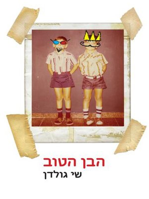 cover image of הבן הטוב - The Good Son