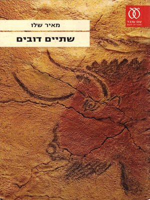 cover image of שתיים דובים - Two She-Bears