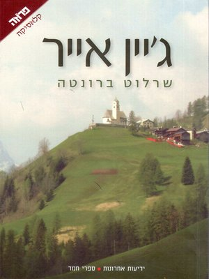 cover image of ג׳יין אייר - Jane Eyre