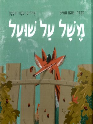 cover image of משל על שועל - The Fox and the Grapes