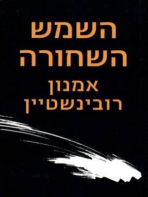 cover image of השמש השחורה - The Black Sun