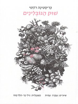 cover image of שוק הגובלינים - Goblin Market
