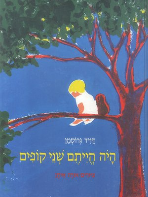cover image of היה הייתם שני קופים - Once There Were Two Monkeys