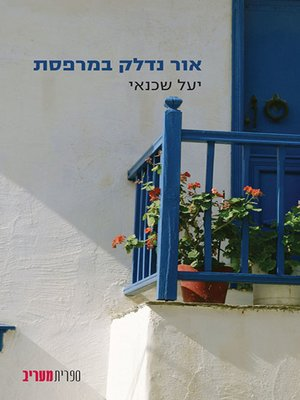 cover image of אור נדלק במרפסת - Light up on the Balcony