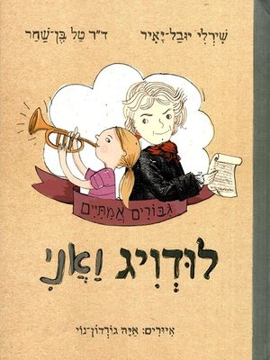 cover image of לודוויג ואני - Ludwig and Me