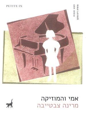 cover image of אמי והמוזיקה