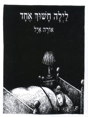 cover image of לילה חשוך אחד - One Dark Night