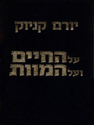 cover image of על החיים ועל המוות - Life and Death