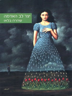 cover image of יצר לב האדמה - The Book of Creation
