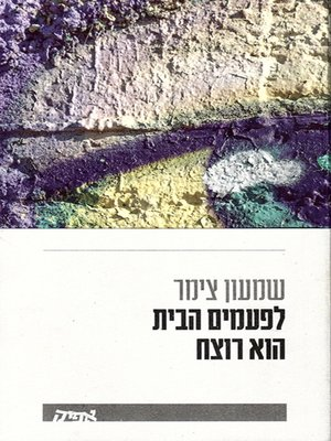 cover image of לפעמים הבית הוא רוצח - Sometimes the House is a Murderer