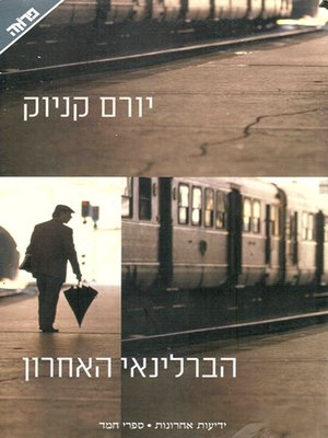 cover image of הברלינאי האחרון - The Last Berliner