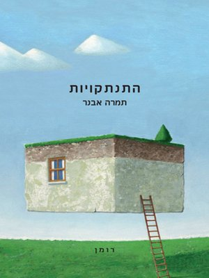 cover image of התנתקויות - Disengagements: Final Call for Happiness