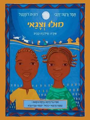 cover image of מולו וצגאי - Mullo and Tzagai