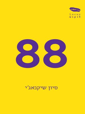 cover image of 88