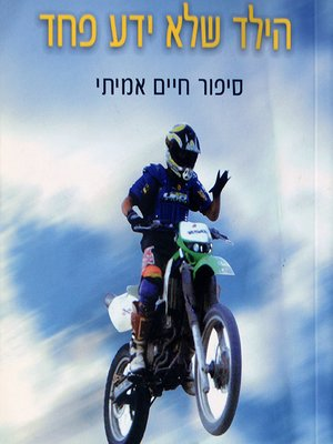 cover image of הילד שלא ידע פחד - The child who knew no fear