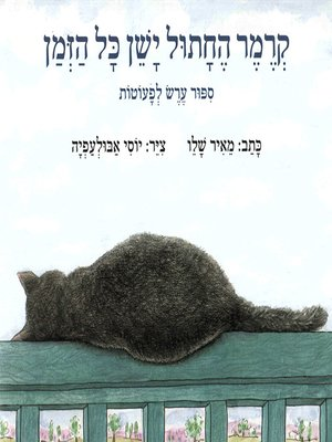 cover image of קרמר החתול ישן כל הזמן - Kramer the Cat Sleeps All the Time