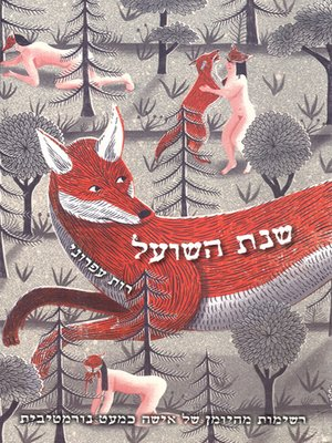 cover image of שנת השועל