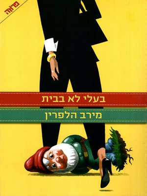 cover image of בעלי לא בבית - My Husband's Not Home
