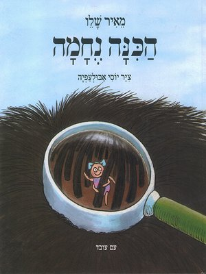 cover image of הכינה נחמה - A Louse Named Thelma