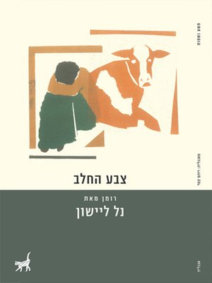 cover image of צבע החלב - The Color of Milk