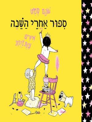 cover image of סיפור אחרי השינה - An After Bedtime Story