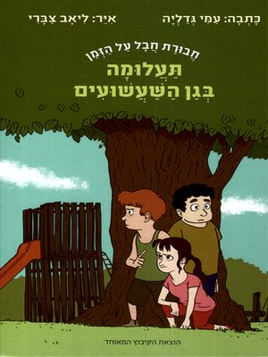 cover image of תעלומה בגן השעשועים - Mystery in the Playground