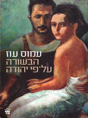 cover image of הבשורה על פי יהודה - Judas