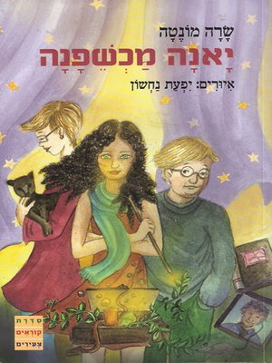 cover image of יאנה מכשפנה - Yanna the Witch
