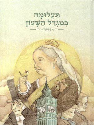 cover image of תעלומה במגדל השעון - Mystery in the Clock Tower