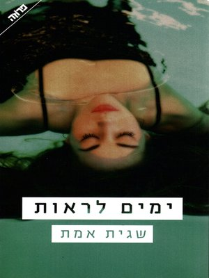 cover image of ימים לראות - Days to See