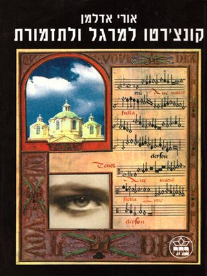 cover image of קונצ׳רטו למרגל ולתזמורת - Concerto for Spy and Orchestra