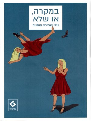 cover image of במקרה או שלא - By Chance or Not