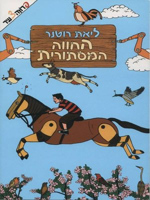 cover image of החווה המסתורית - The Myterious Farm