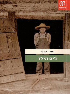 cover image of ג׳ים הילד - Jim the boy