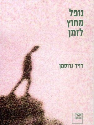 cover image of נופל מחוץ לזמן - Falling Out of Time