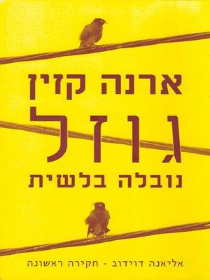 cover image of גוזל - Baby Bird