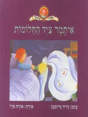 cover image of איתמר ציד החלומות - Itamar the Dream Hunter