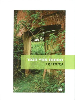 cover image of תמונות מחיי הכפר - Scenes from Village Life