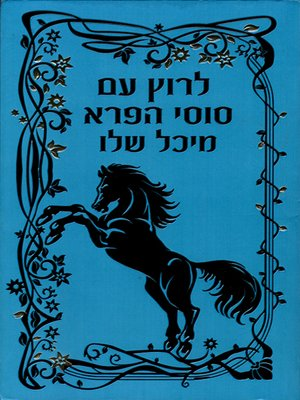 cover image of לרוץ עם סוסי הפרא - Runing with the Wild Horses